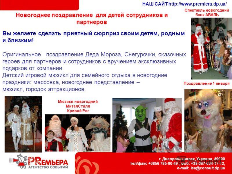 г. Днепропетровск, Украина, 49000 тел/факс +3856 785-00-49, моб. +38-067-634-17-12, e-mail: lea@consult.dp.ua Новогоднее поздравление для детей сотрудников и партнеров Вы желаете сделать приятный сюрприз своим детям, родным и близким! Оригинальное по
