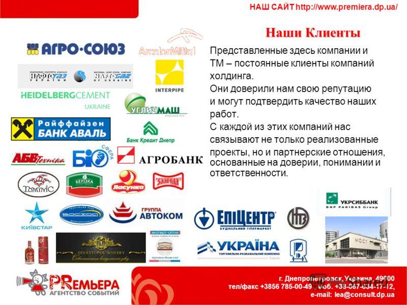 г. Днепропетровск, Украина, 49000 тел/факс +3856 785-00-49, моб. +38-067-634-17-12, e-mail: lea@consult.dp.ua Наши Клиенты Представленные здесь компании и ТМ – постоянные клиенты компаний холдинга. Они доверили нам свою репутацию и могут подтвердить