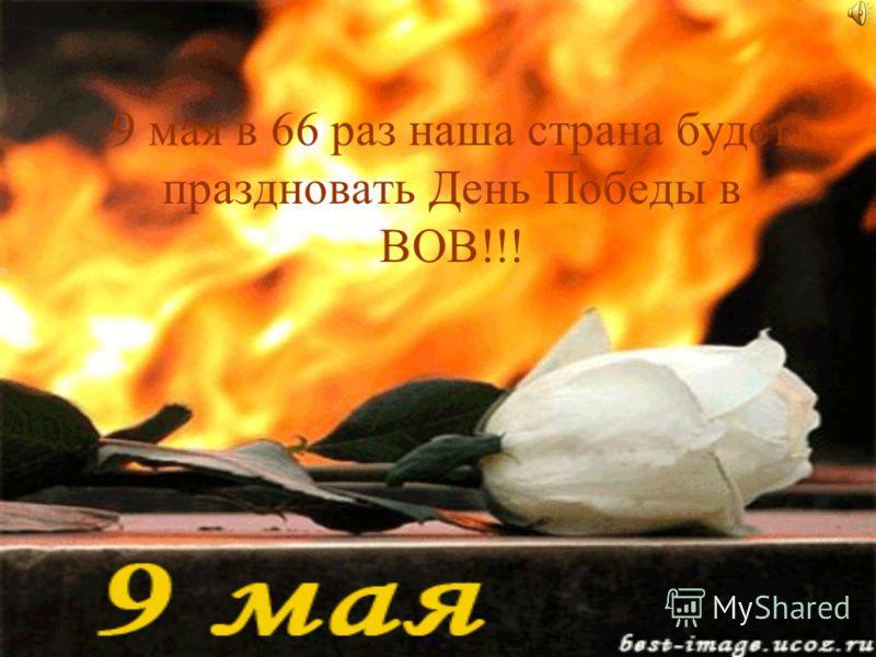 9 мая в 66 раз наша страна будет праздновать День Победы в ВОВ!!!