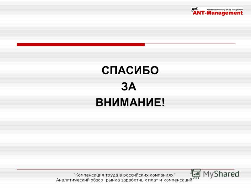Компенсация труда в российских компаниях Аналитический обзор рынка заработных плат и компенсаций 10 СПАСИБО ЗА ВНИМАНИЕ!