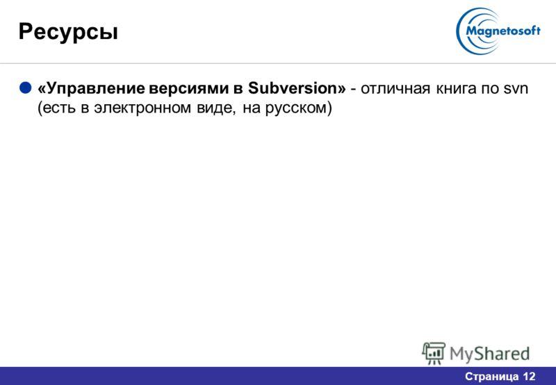 Страница 12 Ресурсы «Управление версиями в Subversion» - отличная книга по svn (есть в электронном виде, на русском)