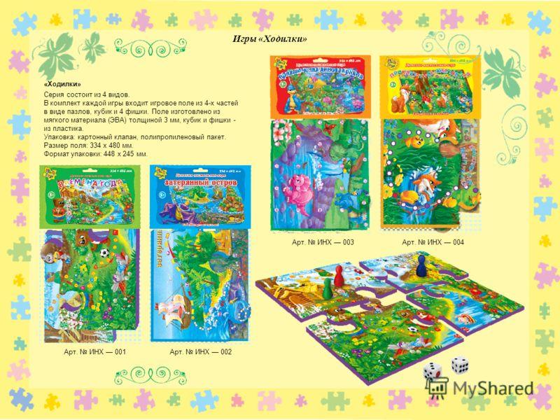 Игры «Ходилки» Арт. ИНХ 001 «Ходилки» Серия состоит из 4 видов. В комплект каждой игры входит игровое поле из 4-х частей в виде пазлов, кубик и 4 фишки. Поле изготовлено из мягкого материала (ЭВА) толщиной 3 мм, кубик и фишки - из пластика. Упаковка: