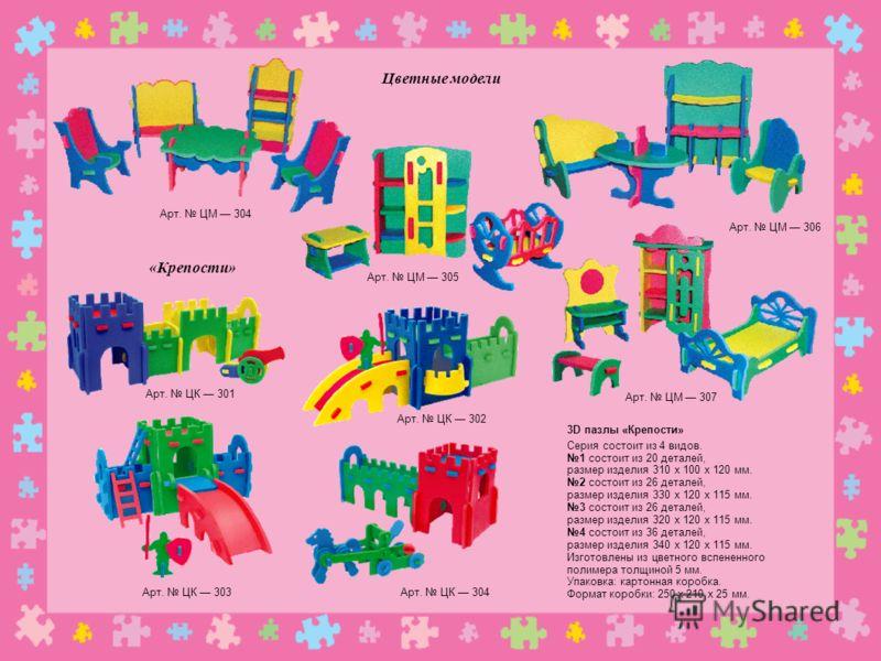 3D пазлы «Крепости» Серия состоит из 4 видов. 1 состоит из 20 деталей, размер изделия 310 х 100 х 120 мм. 2 состоит из 26 деталей, размер изделия 330 х 120 х 115 мм. 3 состоит из 26 деталей, размер изделия 320 х 120 х 115 мм. 4 состоит из 36 деталей,
