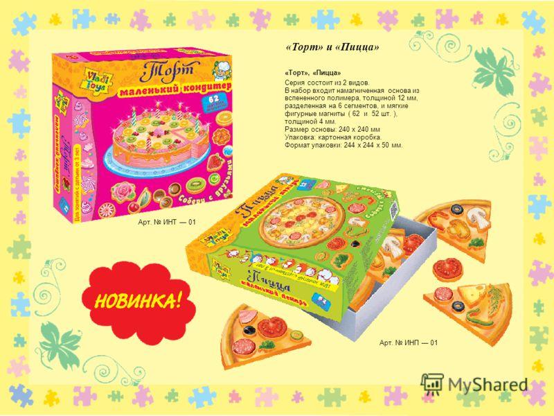 «Торт», «Пицца» Серия состоит из 2 видов. В набор входит намагниченная основа из вспененного полимера, толщиной 12 мм, разделенная на 6 сегментов, и мягкие фигурные магниты ( 62 и 52 шт. ), толщиной 4 мм. Размер основы: 240 х 240 мм Упаковка: картонн