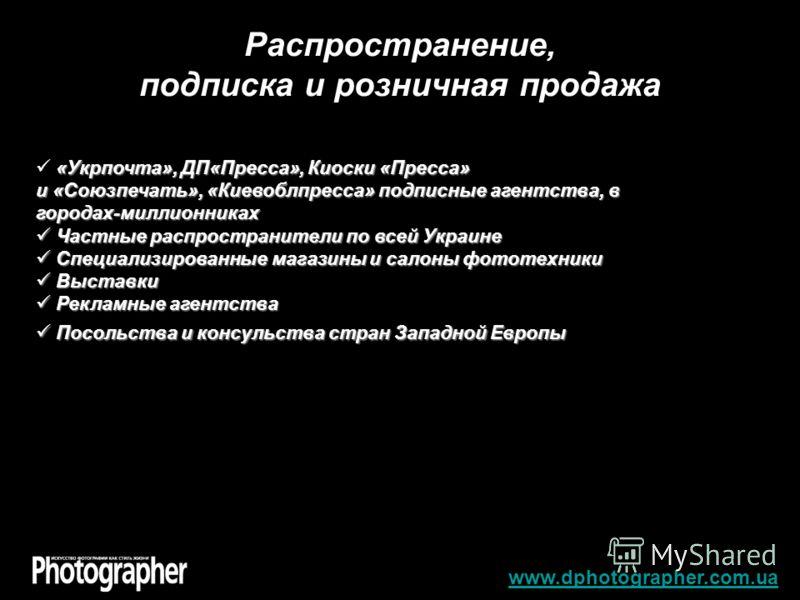 Распространение, подписка и розничная продажа «Укрпочта», ДП«Пресса», Киоски «Пресса» и «Союзпечать», «Киевоблпресса» подписные агентства, в городах-миллионниках Частные распространители по всей Украине Частные распространители по всей Украине Специа