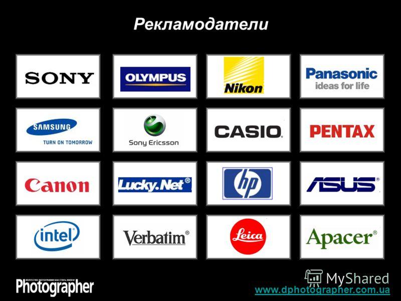 Рекламодатели www.dphotographer.com.ua