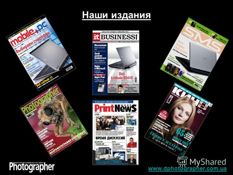 Наши издания www.dphotographer.com.ua
