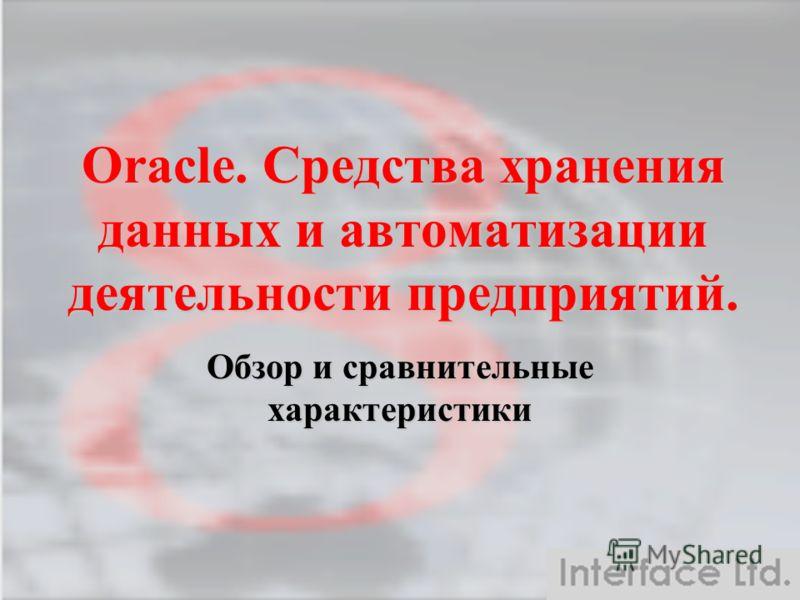 Oracle. Средства хранения данных и автоматизации деятельности предприятий. Обзор и сравнительные характеристики