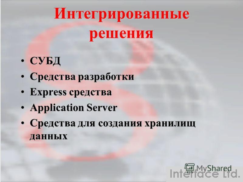 Интегрированные решения СУБДСУБД Средства разработкиСредства разработки Express средстваExpress средства Application ServerApplication Server Средства для создания хранилищ данныхСредства для создания хранилищ данных