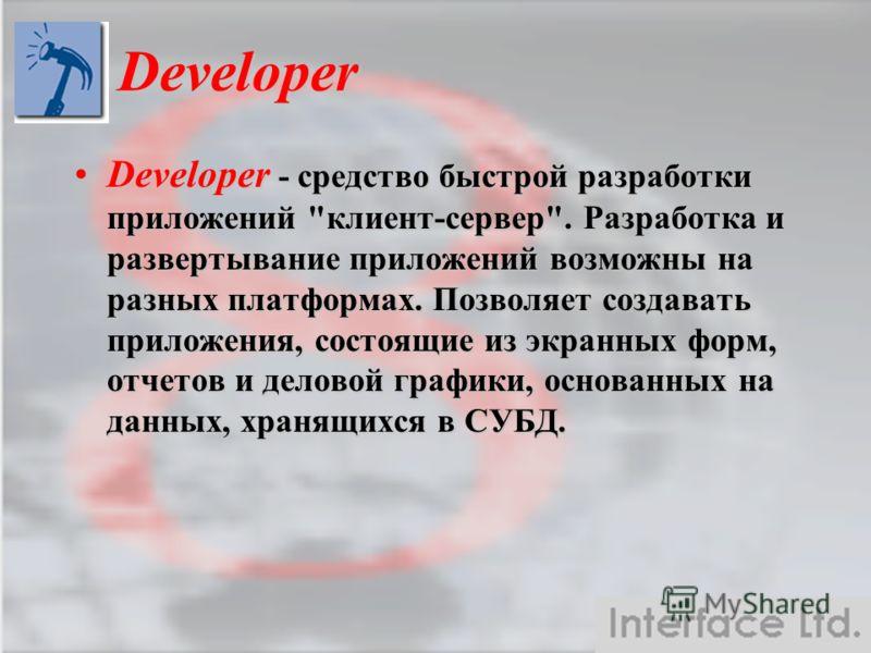 Developer Developer - средство быстрой разработки приложений