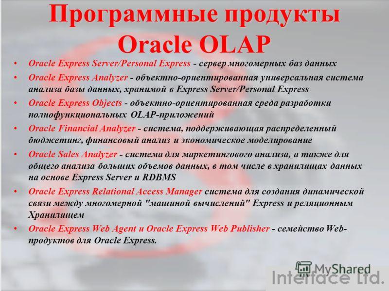 Oracle Express Server/Personal Express - сервер многомерных баз данных Oracle Express Analyzer - объектно-ориентированная универсальная система анализа базы данных, хранимой в Express Server/Personal Express Oracle Express Objects - объектно-ориентир