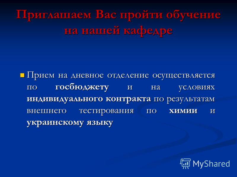 Приглашаем Вас пройти обучение на нашей кафедре Прием на дневное отделение осуществляется по госбюджету и на условиях индивидуального контракта по результатам внешнего тестирования по химии и украинскому языку Прием на дневное отделение осуществляетс
