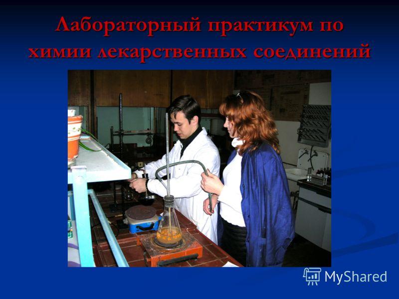 Лабораторный практикум по химии лекарственных соединений