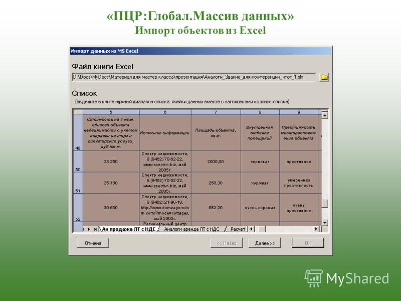 «ПЦР:Глобал.Массив данных» Импорт объектов из Excel