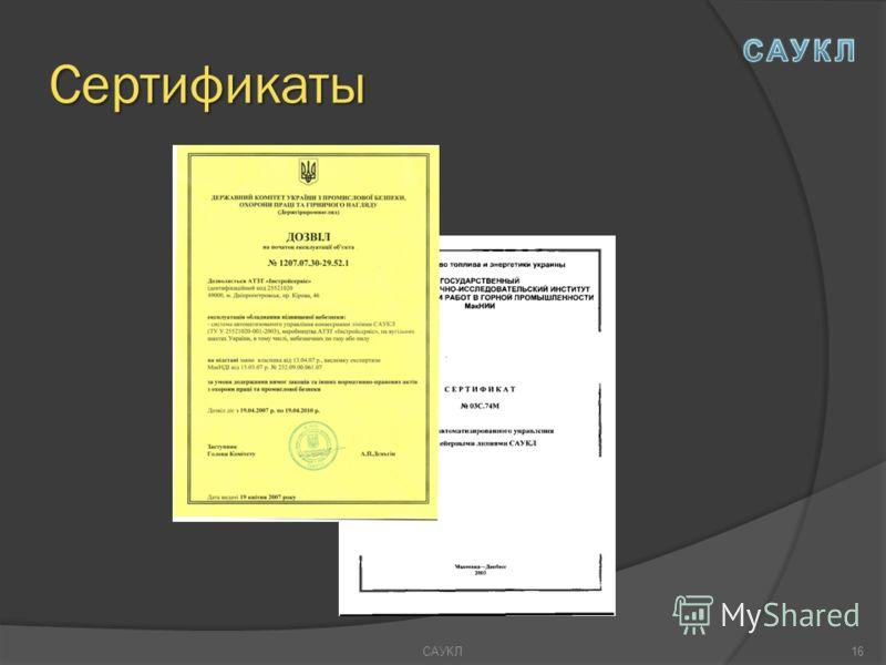 Сертификаты 16САУКЛ