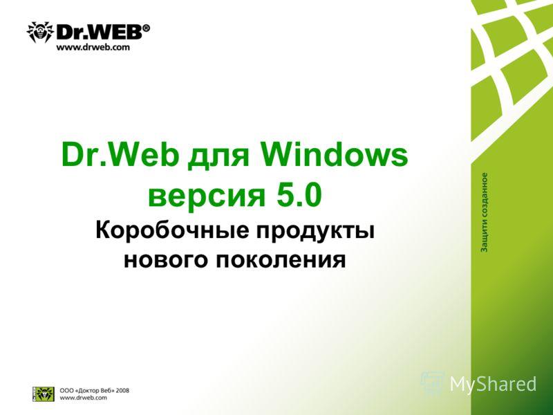 Dr.Web для Windows версия 5.0 Коробочные продукты нового поколения