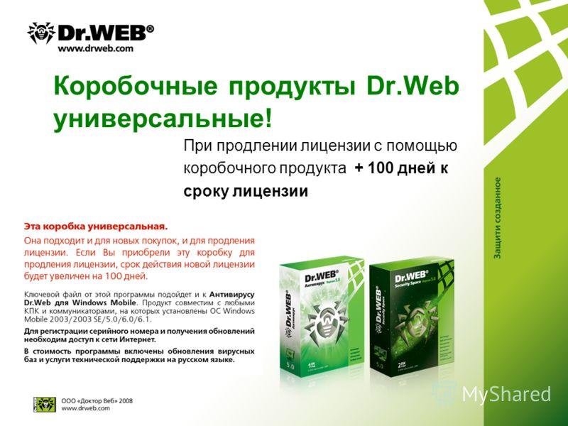 Коробочные продукты Dr.Web универсальные! При продлении лицензии с помощью коробочного продукта + 100 дней к сроку лицензии