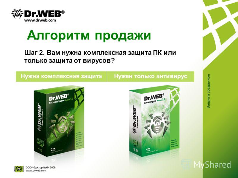 Алгоритм продажи Нужна комплексная защитаНужен только антивирус Шаг 2. Вам нужна комплексная защита ПК или только защита от вирусов?