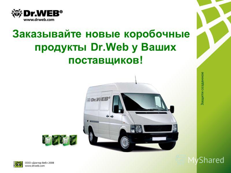 Заказывайте новые коробочные продукты Dr.Web у Ваших поставщиков!