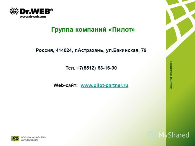 Группа компаний «Пилот» Россия, 414024, г.Астрахань, ул.Бакинская, 79 Тел. +7(8512) 63-16-00 Web-сайт: www.pilot-partner.ruwww.pilot-partner.ru