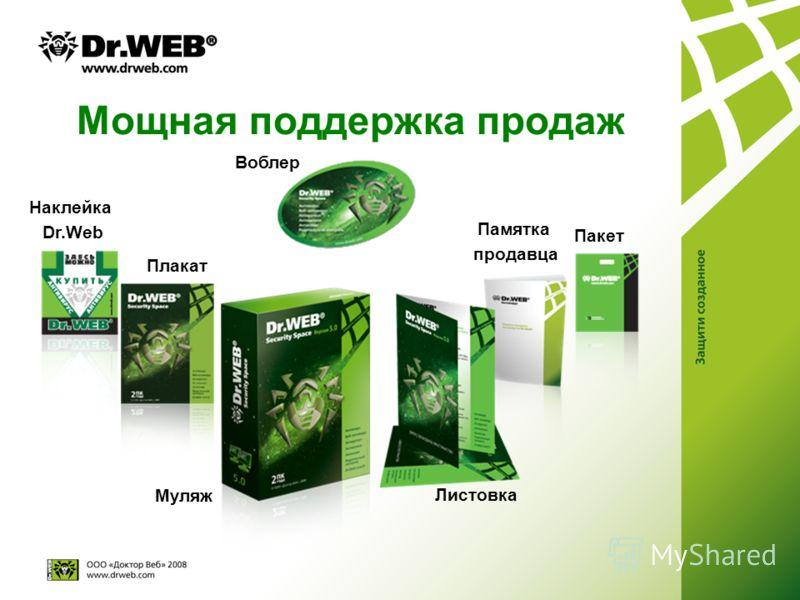 Мощная поддержка продаж Памятка продавца Плакат Наклейка Dr.Web Листовка Муляж Пакет Воблер