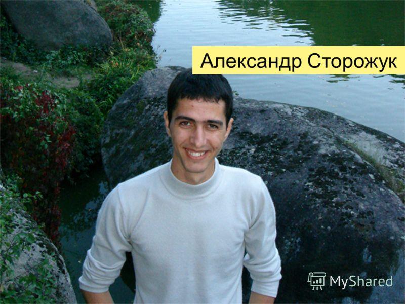 Александр Сторожук