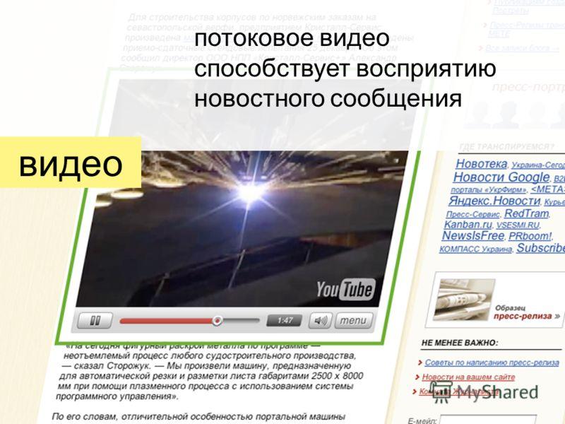 потоковое видео способствует восприятию новостного сообщения видео