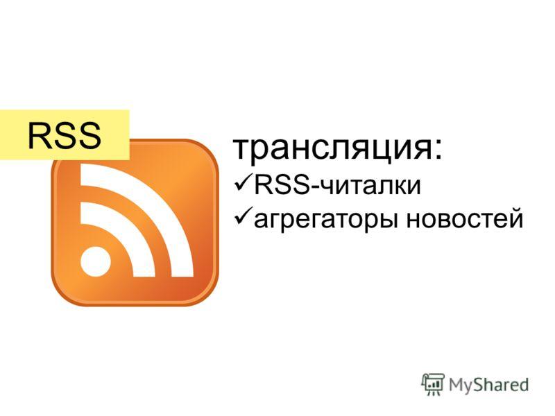 RSS трансляция: RSS-читалки агрегаторы новостей