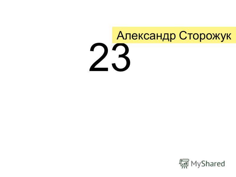 23 Александр Сторожук