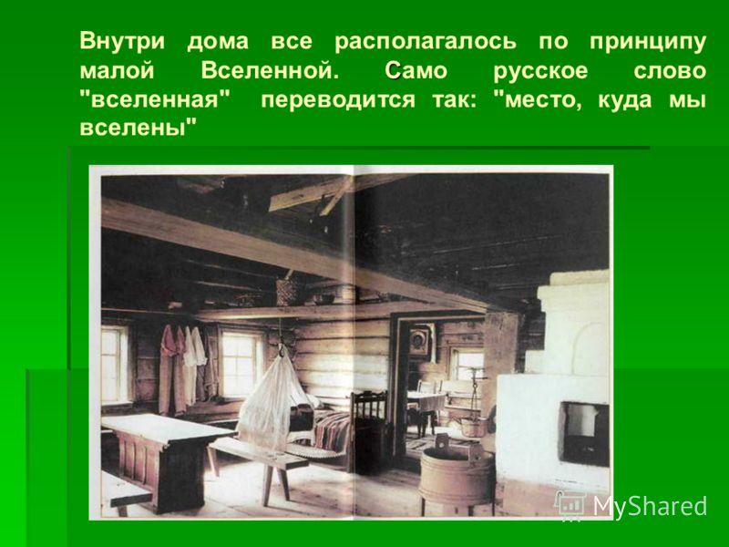 С Внутри дома все располагалось по принципу малой Вселенной. Само русское слово вселенная переводится так: место, куда мы вселены
