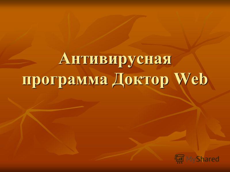 Антивирусная программа Доктор Web