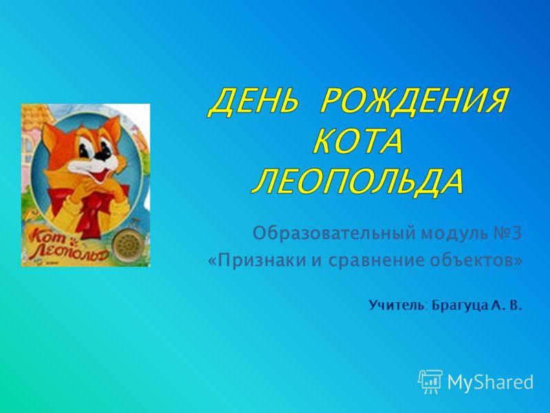 Образовательный модуль 3 «Признаки и сравнение объектов» Учитель: Брагуца А. В.