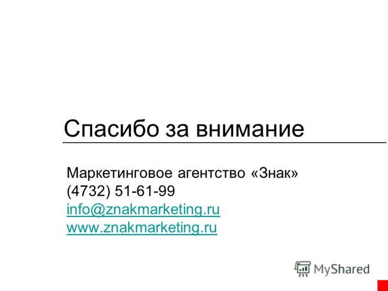 Спасибо за внимание Маркетинговое агентство «Знак» (4732) 51-61-99 info@znakmarketing.ru www.znakmarketing.ru