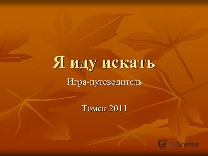 Я иду искать Игра-путеводитель Томск 2011