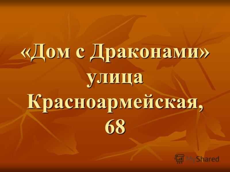 «Дом с Драконами» улица Красноармейская, 68