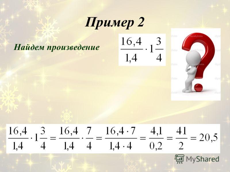 Пример 2 Найдем произведение