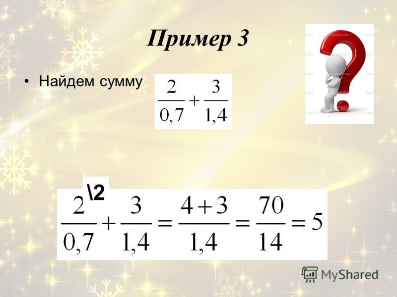 Пример 3 Найдем сумму \2