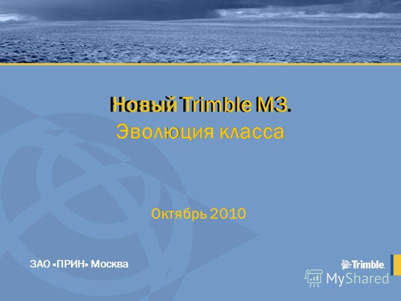 Новый Trimble M3. Эволюция класса Новый Trimble M3 Эволюция класса Октябрь 2010 ЗАО «ПРИН» Москва