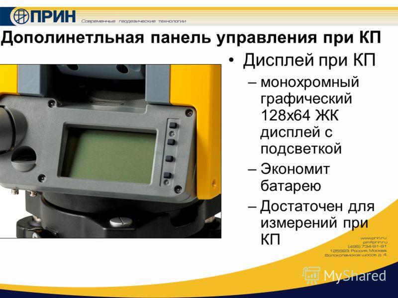 Дополинетльная панель управления при КП Дисплей при КП –монохромный графический 128x64 ЖК дисплей с подсветкой –Экономит батарею –Достаточен для измерений при КП