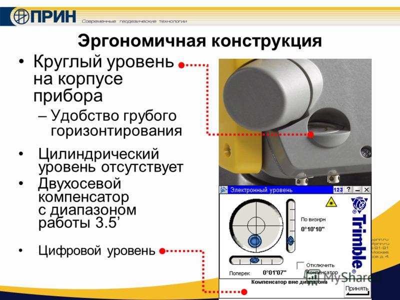 Круглый уровень на корпусе прибора –Удобство грубого горизонтирования Эргономичная конструкция Цилиндрический уровень отсутствует Двухосевой компенсатор с диапазоном работы 3.5 Цифровой уровень
