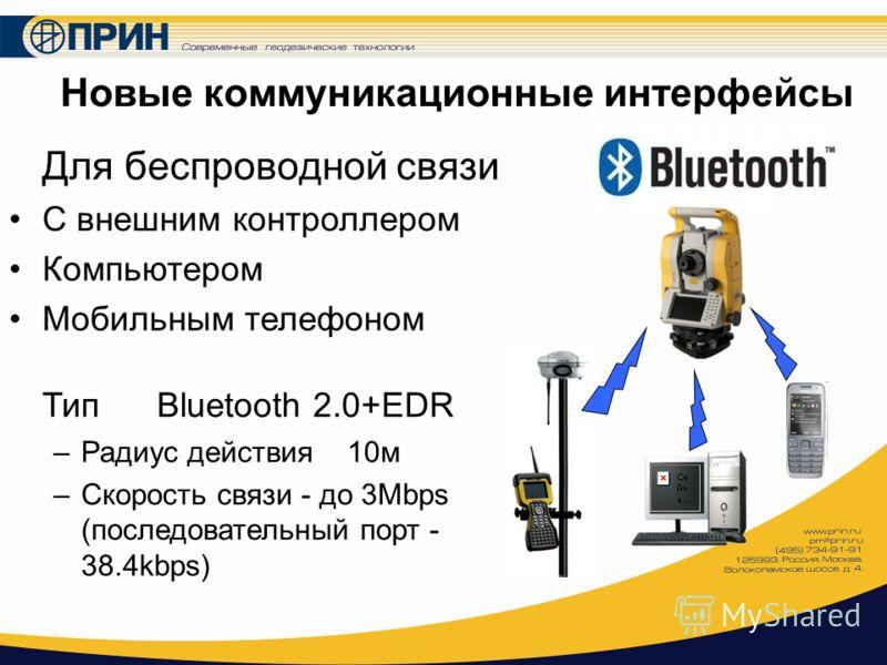 Новые коммуникационные интерфейсы Для беспроводной связи С внешним контроллером Компьютером Мобильным телефоном Тип Bluetooth 2.0+EDR –Радиус действия 10м –Скорость связи - до 3Mbps (последовательный порт - 38.4kbps)