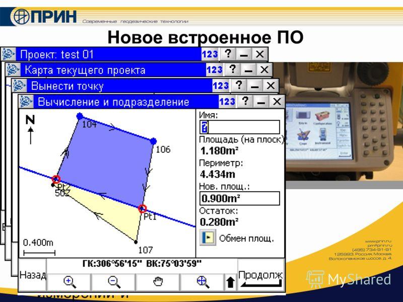 Новое встроенное ПО Trimble Digital FieldBook версия 7.0 –Графический интерфейс на русском языке –Отображение результатов съёмки в графическом виде –Простая интеграция с оптическими и GNSS данными в офисном ПО TBC –Конвертация данных прямо в программ