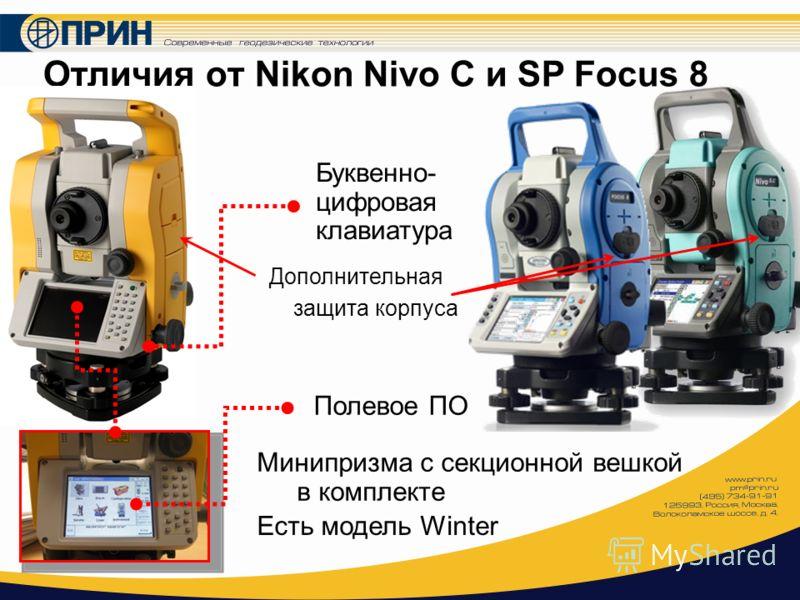 Отличия от Nikon Nivo C и SP Focus 8 Буквенно- цифровая клавиатура Полевое ПО Минипризма с секционной вешкой в комплекте Дополнительная защита корпуса Есть модель Winter