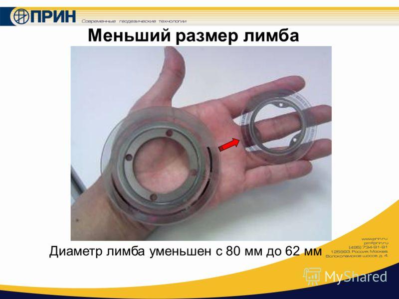 Меньший размер лимба Диаметр лимба уменьшен с 80 мм до 62 мм