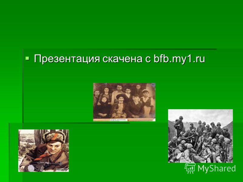 Презентация скачена с bfb.my1.ru Презентация скачена с bfb.my1.ru