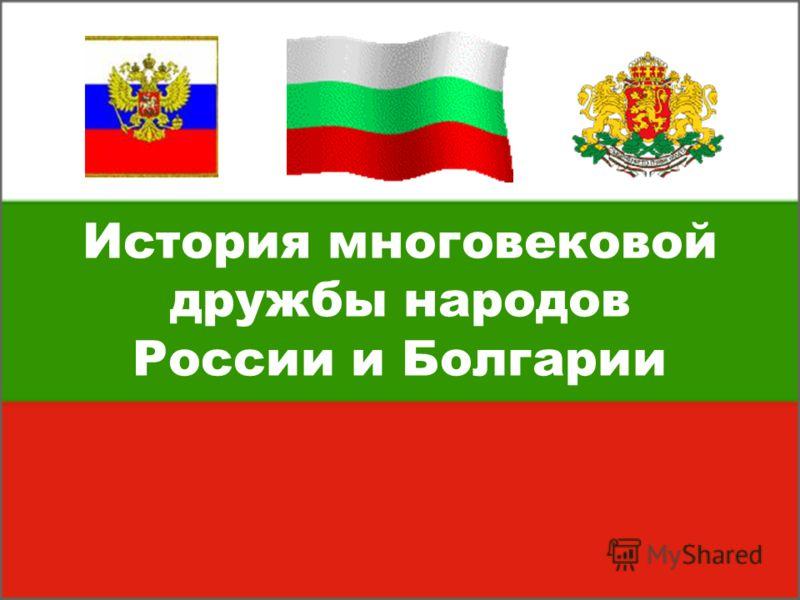 История многовековой дружбы народов России и Болгарии