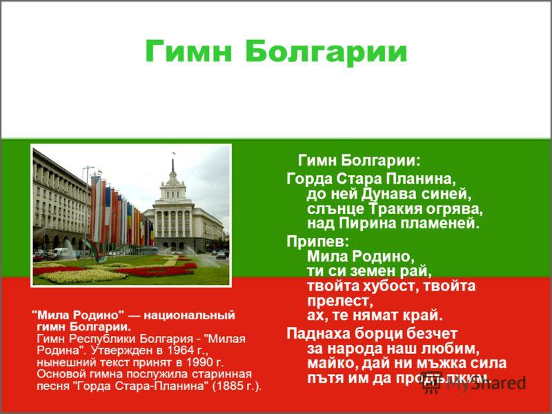 Гимн Болгарии
