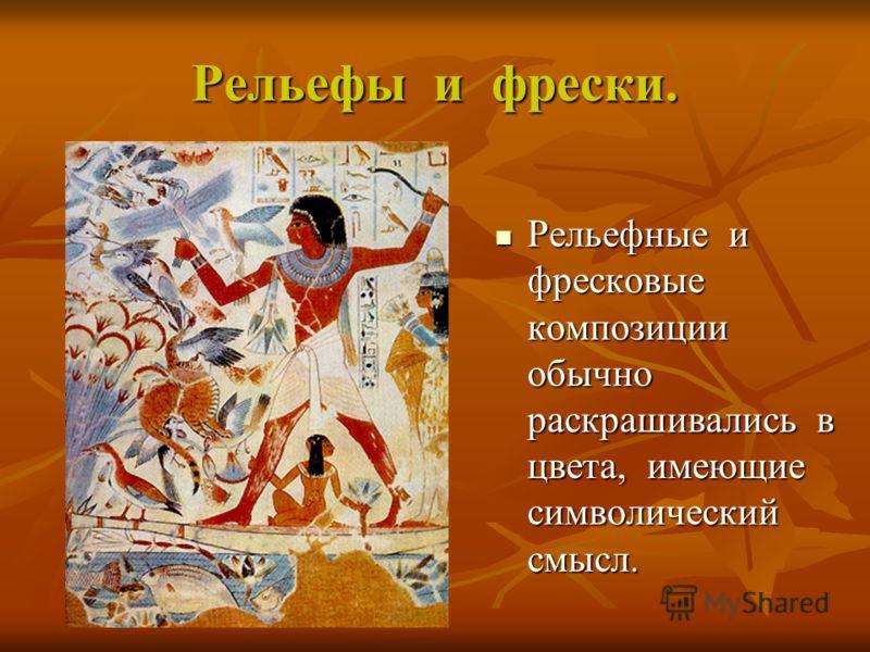 Рельефы и фрески. Рельефные и фресковые композиции обычно раскрашивались в цвета, имеющие символический смысл. Рельефные и фресковые композиции обычно раскрашивались в цвета, имеющие символический смысл.