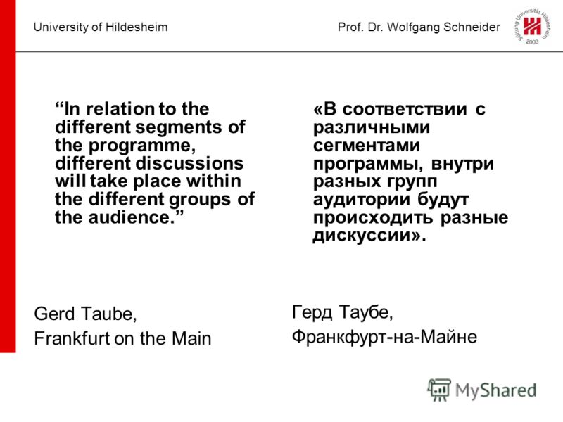 University of HildesheimProf. Dr. Wolfgang Schneider In relation to the different segments of the programme, different discussions will take place within the different groups of the audience. Gerd Taube, Frankfurt on the Main «В соответствии с различ