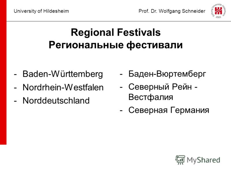University of HildesheimProf. Dr. Wolfgang Schneider Regional Festivals Региональные фестивали -Baden-Württemberg -Nordrhein-Westfalen -Norddeutschland -Баден-Вюртемберг -Северный Рейн - Вестфалия -Северная Германия